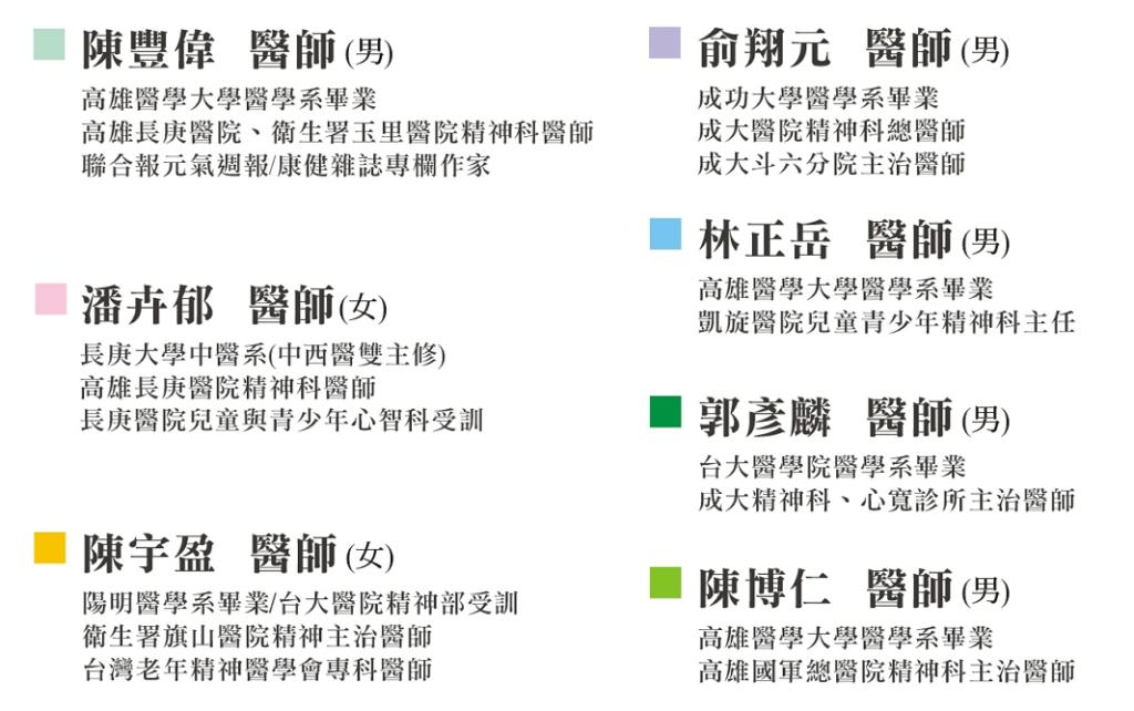 快樂心靈診所名片10411-4