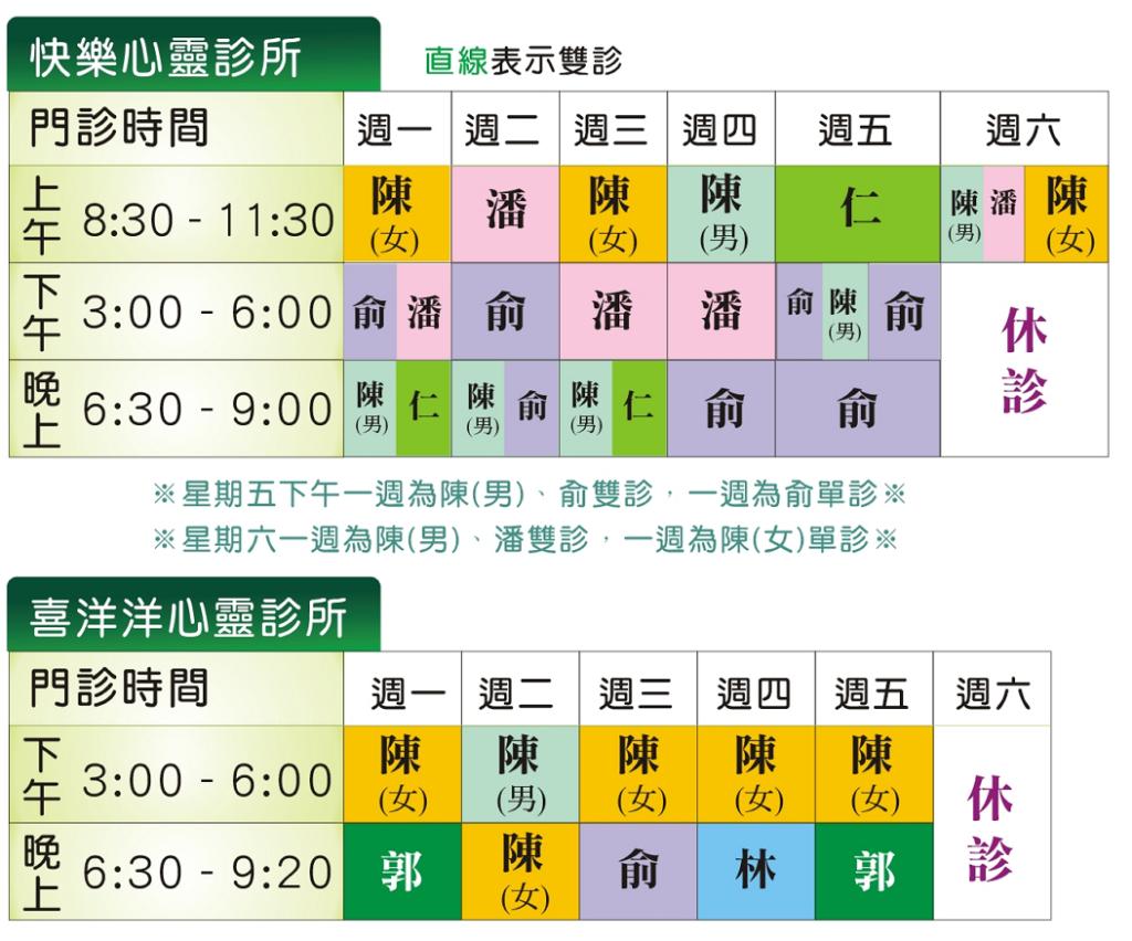 快樂心靈診所名片10411-1