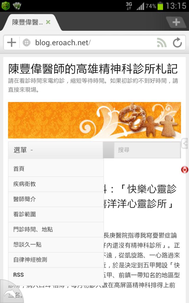 Screenshot_jetpack_2