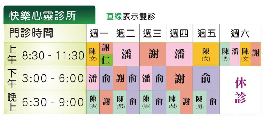 %e5%bf%ab%e6%a8%82%e9%96%80%e8%a8%ba%e6%99%82%e9%96%93